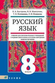Русский язык.8кл. Уч.д/общеобр.уч.с род.(нерус