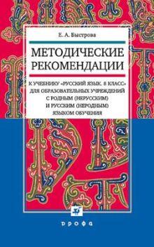 Русский язык.8кл.Мет.рек.к уч.для нац.школ.