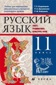 Русский яз.11кл.Уч.для нац.школ гуманит.проф