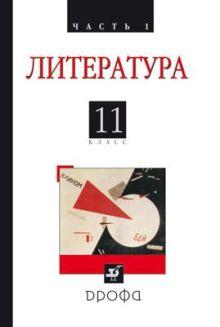 Русская литература XX века. Литература. Базовый уровень. 11 класс. Учебник. Часть 1