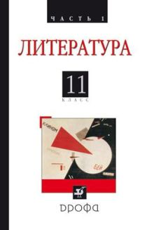 Русский язык и литература. Литература. Углубленный уровень. 11 класс. Учебник. Часть 1