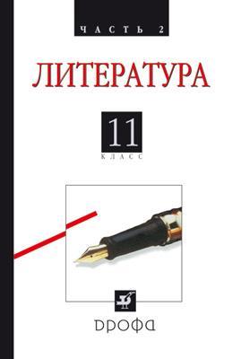 Русский язык и литература. Литература. Углубленный уровень. 11 класс. Учебник. Часть 2 Агеносов В.В. и др.