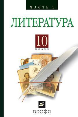 Литература. 10 класс. Часть 1 Архангельский А.Н.