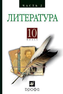 Архангельский А.Н. Литература. 10 класс. Часть 2 научно учебная литература