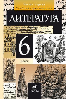Курдюмова Т.Ф. - Литература. 6 класс. Учебник-хрестоматия. Часть 1 обложка книги