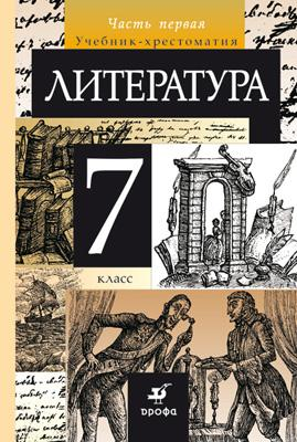 Литература. 7 класс. Учебник-хрестоматия. Часть 1 Курдюмова Т.Ф.