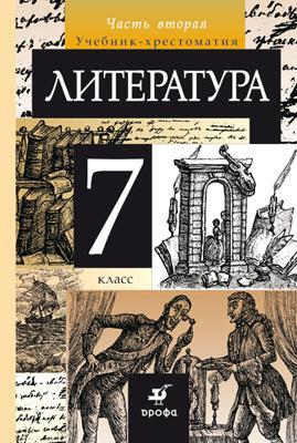 Литература. 7 класс. Учебник-хрестоматия. Часть 2 Курдюмова Т.Ф.