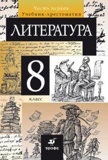 Литература. 8кл Учебник-хрест.Ч.1