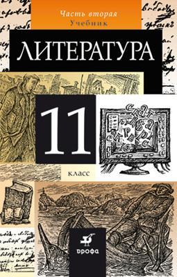Русский язык. Литература. Базовый уровень. 11 класс. Учебник. Часть 2