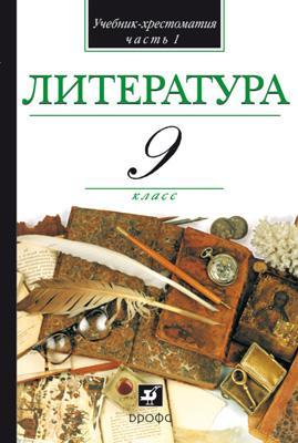 В мире литературы. 9кл.Уч.-хрест.Ч.1 Кутузов А. Г.