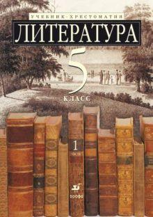 Литература 5кл Ч1.Уч-хр(с угл.из)(Зайцева)(НОВ)