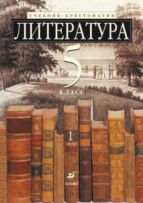 Литература 5кл Ч1.Уч-хр(с угл.из)(Зайцева)(НОВ) Ладыгин М. Б.