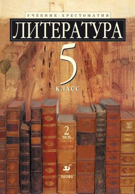 Литература. Углубленное изучение. 5 класс. Учебник-хрестоматия. Часть 2 Ладыгин М.Б.