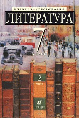 Литература. Углубленное изучение. 7 класс. Учебник-хрестоматия. Часть 2 Ладыгин М.Б.