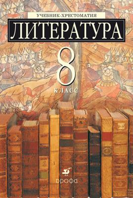 Литература. Углубленное изучение. 8 класс. Учебник-хрестоматия Ладыгин М.Б.