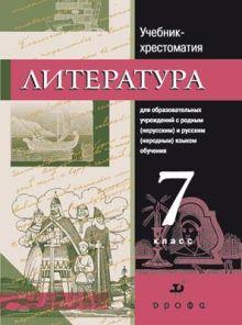 Русская литература 7кл. Уч-хр.для нац.школ