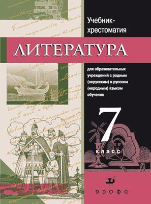 Русская литература 7кл. Уч-хр.для нац.школ Черкезова М. В. и др.