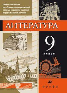 Литература. 9 класс. Учебник-хрестоматия. Часть 2
