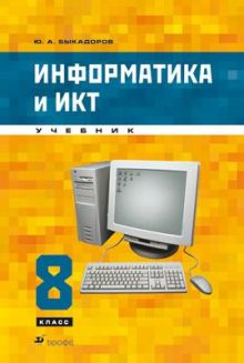 Информатика и ИКТ.8кл. Учебник.+CD (КОМПЛ)