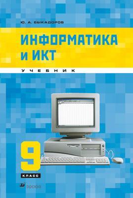 Информатика и ИКТ.9кл. Учебник.+CD (КОМПЛ) Быкадоров Ю. А.