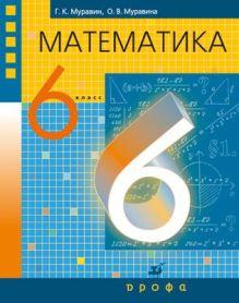 Математика. 6 класс. Учебник.