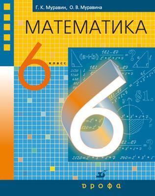 Муравин Г.К.,  Муравина О. В. - Математика. 6 класс. Учебник. обложка книги