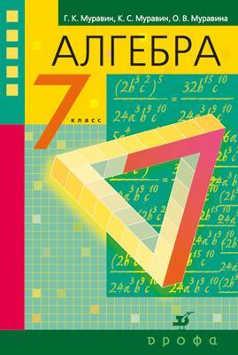 Алгебра. 7 класс. Учебник Муравин Г.К., Муравин К.С., Муравина О.В.