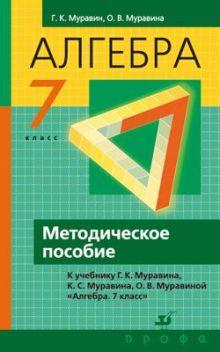 Алгебра. 7 кл.Метод.рекоменд.к учебнику.
