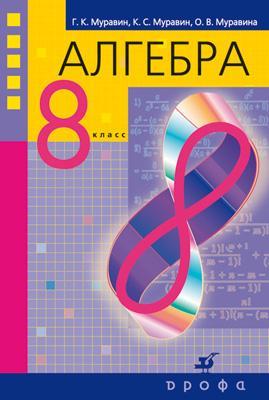 Муравин Г.К., Муравин К.С., Муравина О.В. - Алгебра. 8 класс. Учебник обложка книги