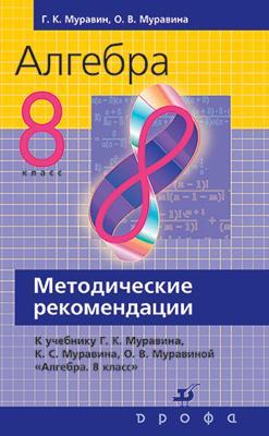 Алгебра. 8 класс. Методическое пособие от book24.ru