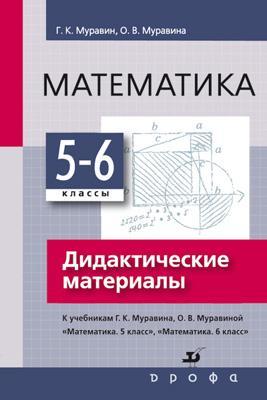 Математика. 5–6 классы. Дидактические материалы Муравин Г.К.,  Муравина О.В.