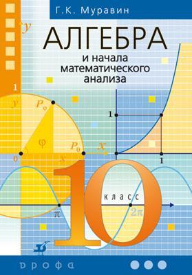 Алгебра и начала математического анализа. 10 класс. Учебник Муравин Г.К.,  Муравина О.В.