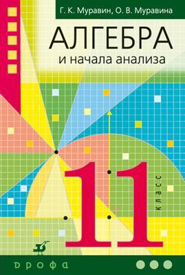 Математика: алгебра и начала математического анализа, геометрия. Алгебра и начала математического анализа. Базовый уровень. 11 класс. Учебник Муравин Г.К.,  Муравина О.В.