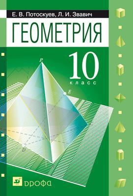 Геометрия. Углубленный уровень. 10 класс. Учебник Потоскуев Е.В., Звавич Л.И.