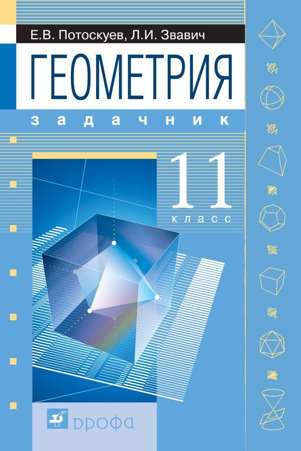Скачать задачник по геометрии 10-11 класс потоскуев