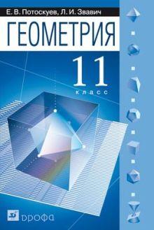 Математика: алгебра и начала математического анализа, геометрия. Геометрия. Углубленный уровень. 11 класс. Учебник
