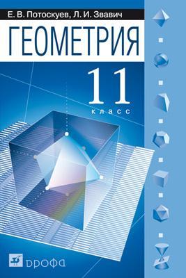 Математика: алгебра и начала математического анализа, геометрия. Геометрия. Углубленный уровень. 11 класс. Учебник Потоскуев Е.В., Звавич Л.И.