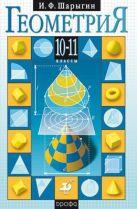 Шарыгин И.Ф. - Математика: алгебра и начала математического анализа, геометрия. Геометрия. Базовый уровень. 10–11 классы. Учебник.' обложка книги