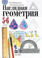 Шарыгин И.Ф., Ерганжиева  Л.Н. - Наглядная геометрия.5-6кл.Учебник' обложка книги