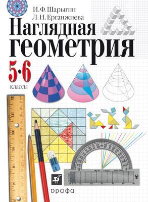 Наглядная геометрия.5-6кл.Учебник Шарыгин И.Ф., Ерганжиева  Л.Н.