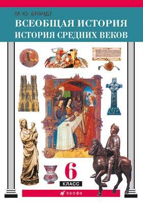 Купить со скидкой Всеобщая история. Средние века. 6класс. Учебник