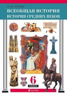 Всеобщая история. Средние века. 6класс. Учебник