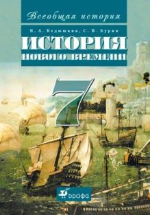 Новая истор.заруб.стран. XV-XVШв.7кл.Уч-к