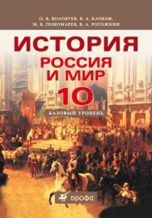 Россия и мир. Базовый уровень. 10 класс. Учебник