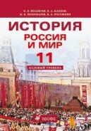 Россия и мир. XX век. Базовый уровень. 11 класс. Учебник