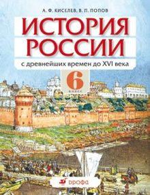 История России с др.вр.до XYIв.6кл.Учебник