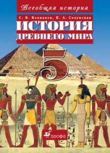 История Древнего мира.5кл.Учебник