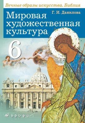 Данилова Г. И. - Мировая художественная культура 6кл.Учеб. обложка книги