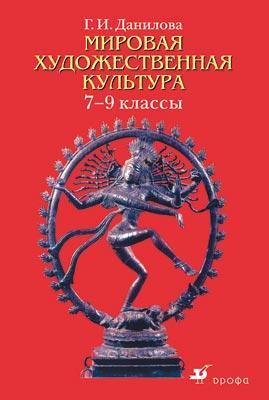 Мировая художественная культура 7-9кл.Учеб. Данилова Г. И.