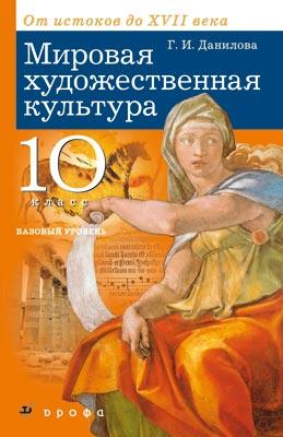 Мировая художественная культура. 10кл.Учеб. Данилова Г. И.